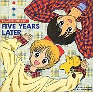 姫ちゃんのリボンCDシネマ2 5年たったら… FIVE YEARS LATE