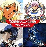 '92最新アニメ主題歌コレクション