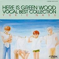 ここはグリーン・ウッド / 那州雪絵 VOCAL BEST COLLECTION