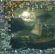 ガサラキ 餓沙羅鬼見聞録CD2 天の人 海の民