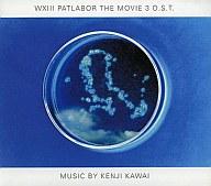 劇場版機動警察パトレイバーWX3 オリジナルサウンドトラック