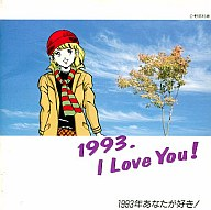 松本一起ラブ・エッセイ・シリーズ Vol.4 1993年あなたが好き!