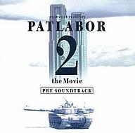 機動警察パトレイバー2 THE MOVIE プレ・サウンドトラック