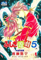 CDブック ふしぎ遊戯5  朱雀飛翔篇
