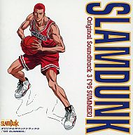 スラムダンク オリジナルサウンドトラック3 「'95 SUMMER」