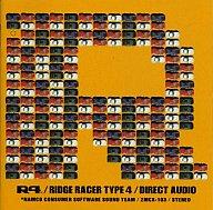 R4 RIDGE RACER TYPE4 ダイレクト・オーディオ