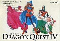 CDシアター ドラゴンクエストIV VOLUME 1