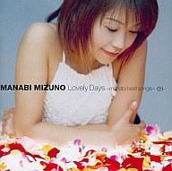 水野愛日 / Lovely Days manabi best songs[初回限定盤]