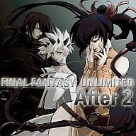 ドラマCD FF:U After2~リサ たちきられたくさり~