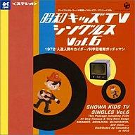 昭和キッズTVシングルス Vol.6