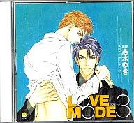 LOVE MODE 3/志水ゆき