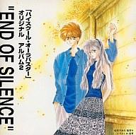 ハイスクール・オーラバスター オリジナルアルバム2ENDOF