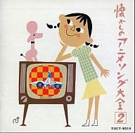 オリジナル版・懐かしのアニメ・ソング大全 Vol.2