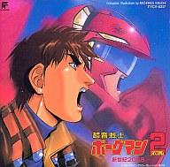 超音戦士ボーグマン2~新世紀2058~