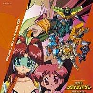 勇者王ガオガイガーFINAL オリジナルサウンドトラック02