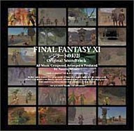 FINAL FANTASY XI ジラートの幻影 オリジナルサウンドトラック