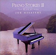 久石譲 / PIANO STORIES II~The Wind of Life