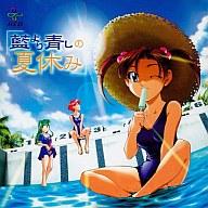 藍より青しの夏休み ドラマCD