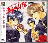 ドラマCD/BOYS LIFE 完全版