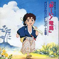 「おーい!竜馬」少年期編 オリジナルサウンドトラック
