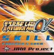 JAM Project / SKILL 『第2次スーパーロボット大戦α』 OPテーマ