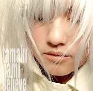 玉置成美/Believe