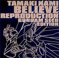 玉置成実 / Believe Reproduction ~GUNDAM SEED EDITION~