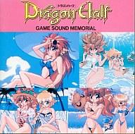 ドラゴンハーフ ゲームサウンドメモリアル