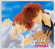 LaLaオリジナルドラマCD「っポイ!」ゲンキCD