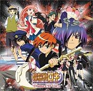 魔探偵ロキRAGNAROK TVアニメ版 ドラマCD2
