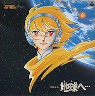 ANIMEX1200(5) 交響組曲 地球(テラ)へ…