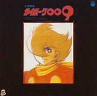 交響組曲サイボーグ009[限定盤]