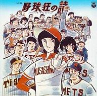 野球狂の詩 オリジナルサウンドトラック  ANIMEX1200ー12