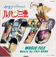 ルパン三世 1978 MUSIC FILE