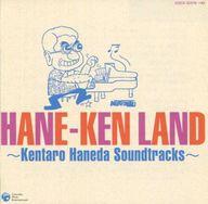 ハネケンランド 羽田健太郎 Soundtracks