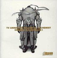 鋼の錬金術師 オリジナルサウンドトラック