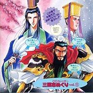 CDカレンダー 三國志めくり Vol.1
