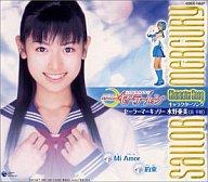 セーラーマーキュリー 水野亜美(浜千咲)/美少女戦士セーラームーン Pretty Guardian SAILORMOON キャラクターソング