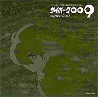 サイボーグ009 生誕40周年記念盤 サイボーグ009 Super Best