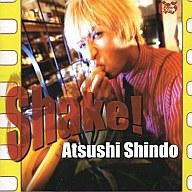 新堂敦士/Shake!