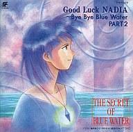 ふしぎの海のナディア Good Luck NADIA~Bye Bye Blue Water PART2