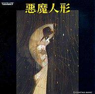 ドラマCD 悪魔人形 / 江戸川乱歩