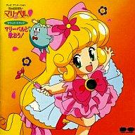 花の魔法使いマリーベル マリーベルと歌おう!