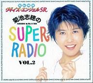 電脳戦隊ヴギィ'ズ・エンジェルSR 菊池志穂のSUPER RADIO Vol.2