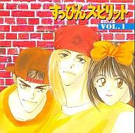 すっぴんスピリット Vol.1