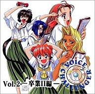ドラマCD Vol.2 ボイスチャレンジャー~卒業2編~