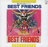 鎧伝サムライトルーパー 2 BEST FRIENDS スターチャイルドオリジナルカラオケシリーズ