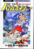 天空忍伝バトルボイジャー コミックCDコレクション12
