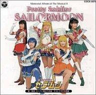 ミュージカル 美少女戦士セーラームーン メモリアル・アルバム8~新/変身・スーパー戦士への道 ラストドラクル序曲~