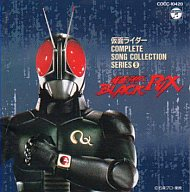 仮面ライダーBLACK RX 仮面ライダーCOMPREAT SONG COLLECTION9